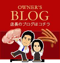 BLOG 店長のブログはこちら