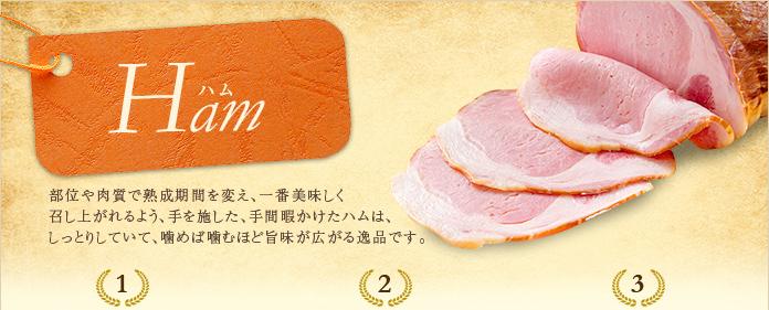 Ham ハム