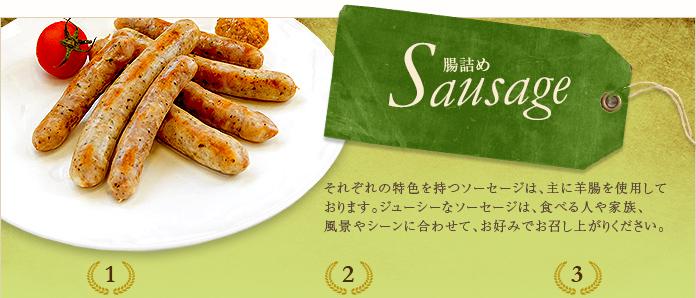 sausage ハム