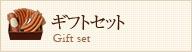 ギフトセット Gift set